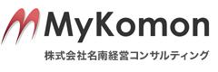 MyKomon 株式会社名南経営コンサルティング